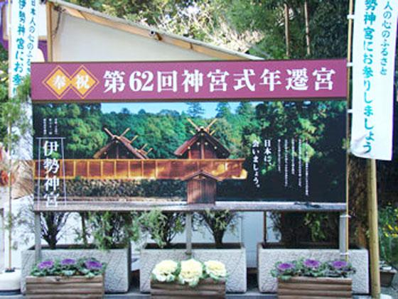 境内にある遥拝殿の看板