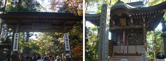 高尾山の浄心門と神変堂